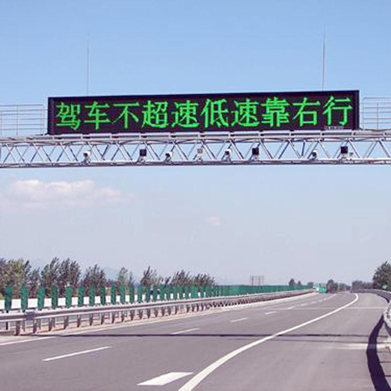 高速路显示屏