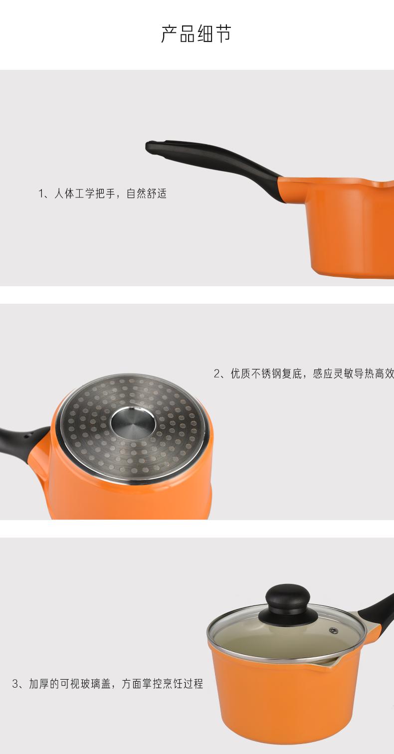 橙色奶锅详情页_11.jpg