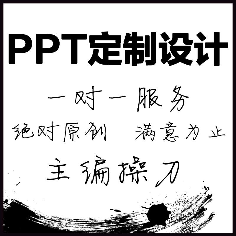 PPT制作代做答辩定制美化修改幻灯片定制动画课件QC设计汇报模板