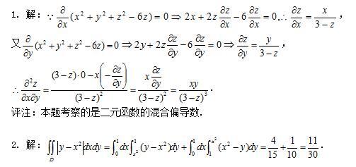 数学习题答案 8.1.jpg
