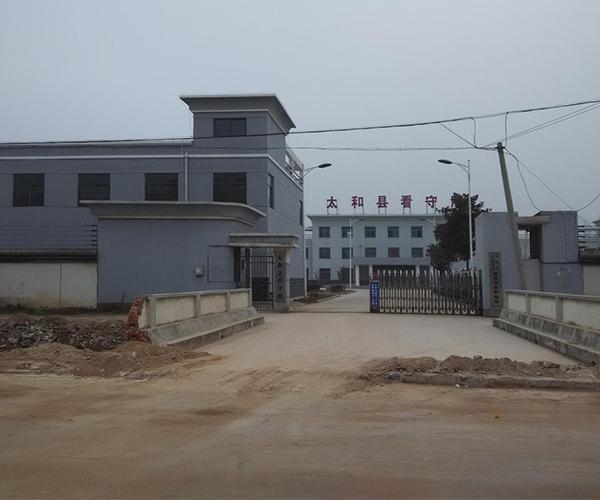 太和县看守所工程
