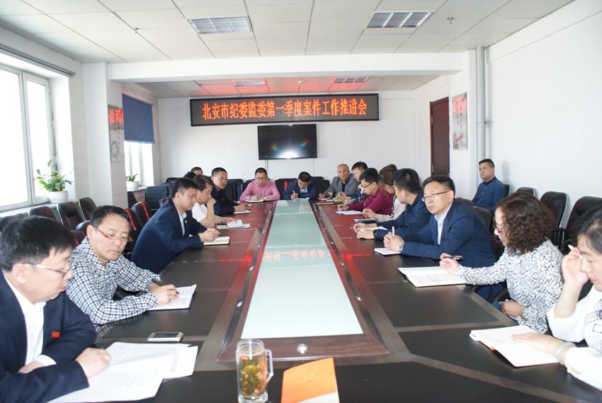 北安市纪委监委第一季度案件工作推进会议