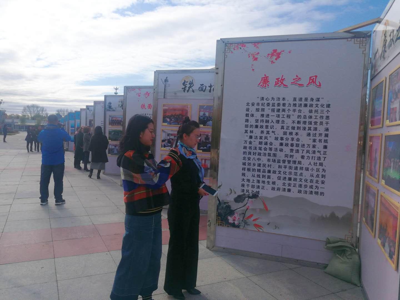 党员干部观看北安市纪检监察工作图片展