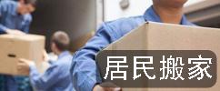 【搬家公司】搬家公司國際移民找哪家搬家公司?