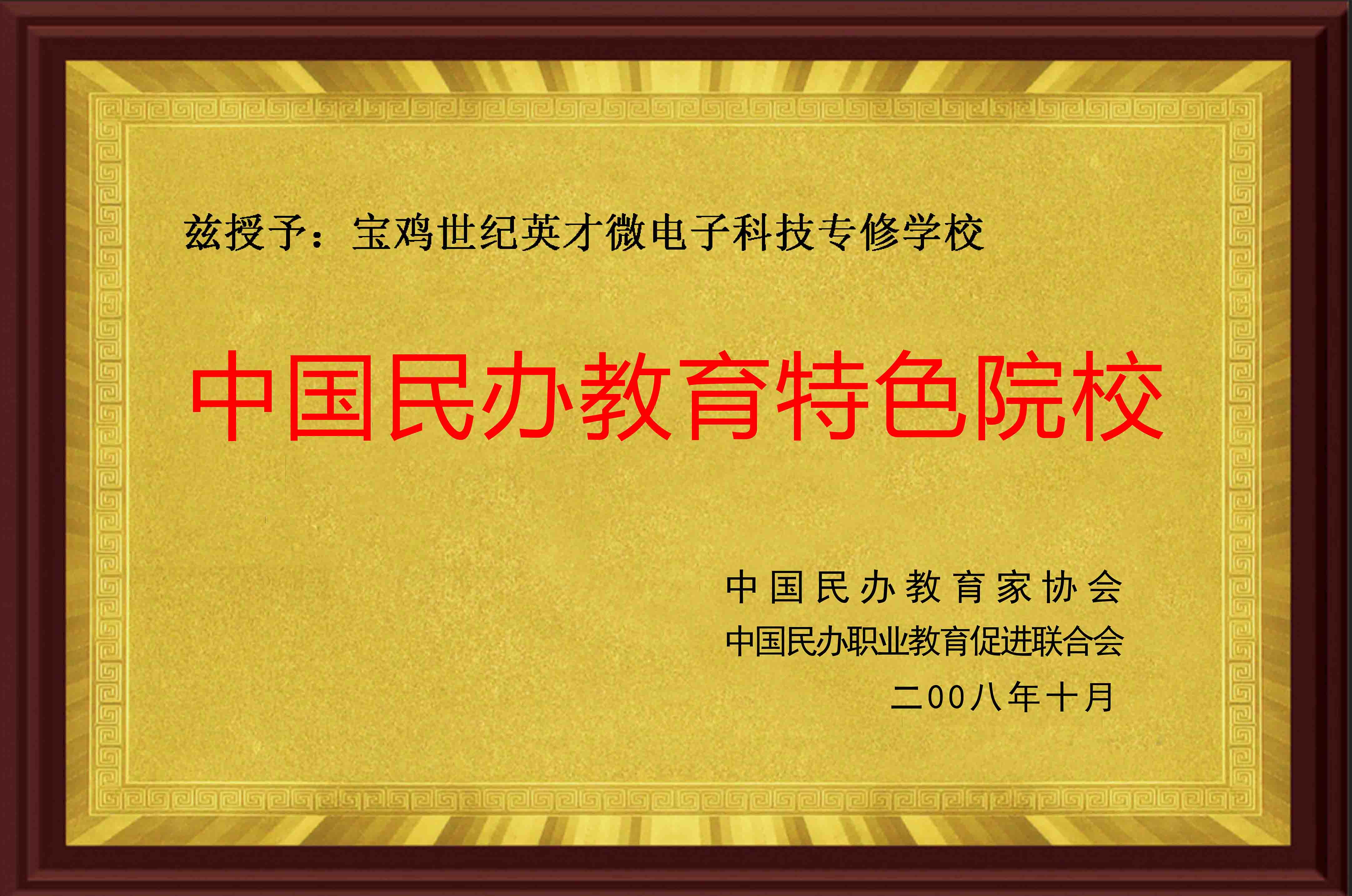 中國民辦教育特色院校