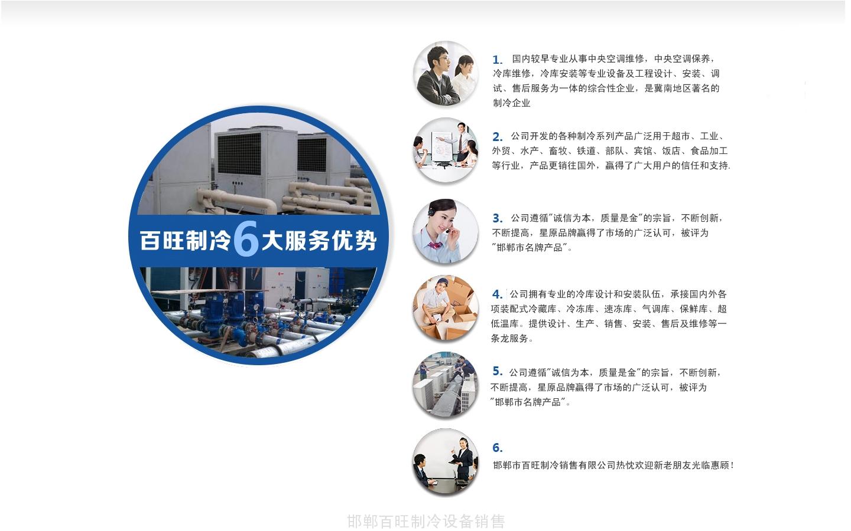 邯郸中央空调维修.jpg