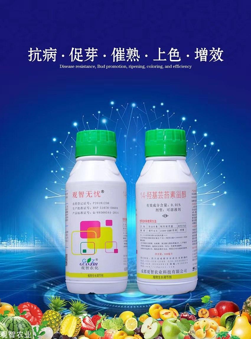 14-羥基芸苔素甾醇