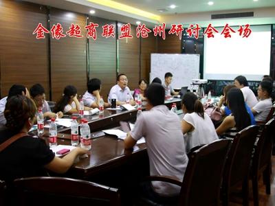 沧州研讨会