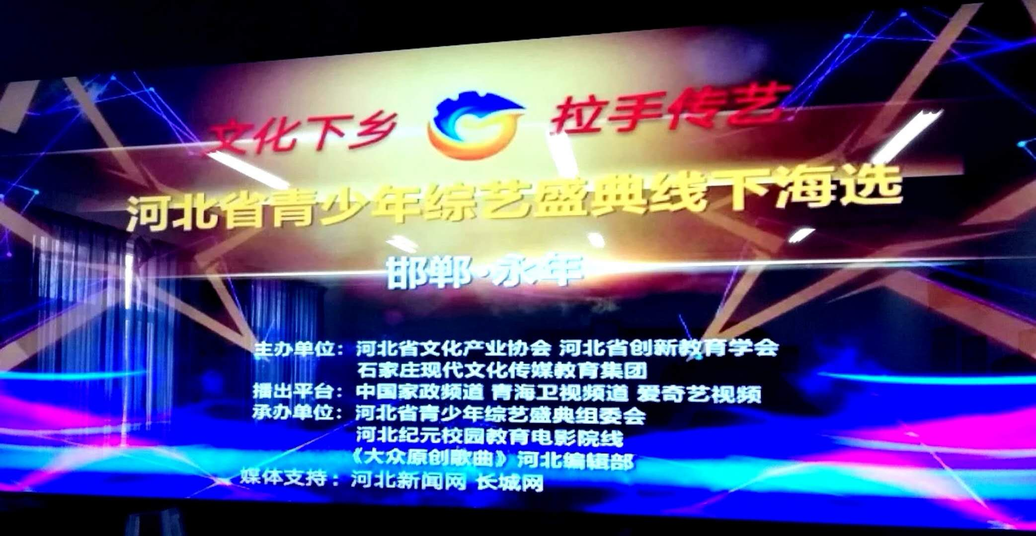 河北省青少年綜藝盛典線下海選