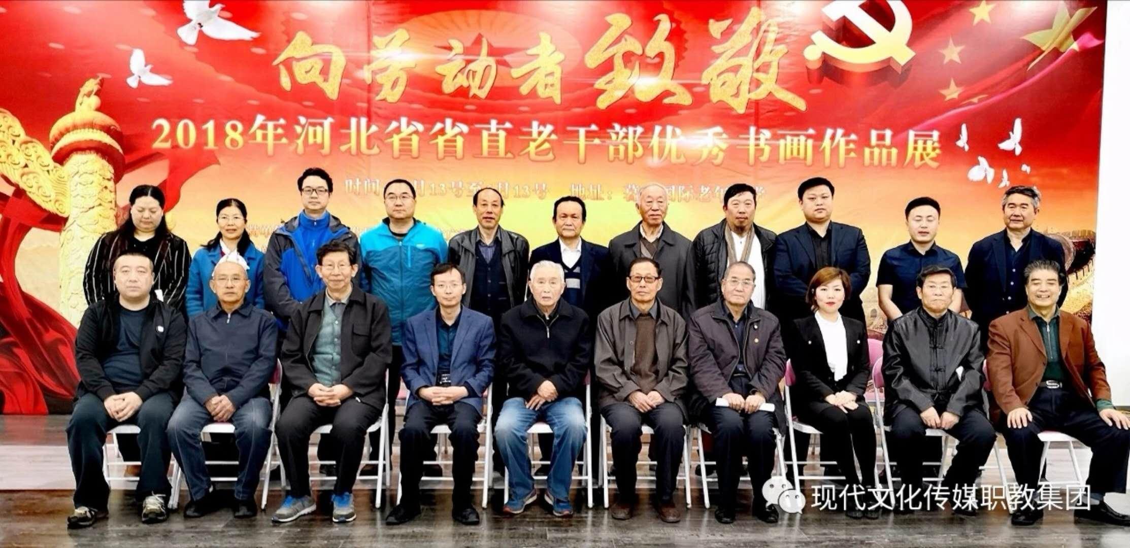 2018河北省省直老干部优秀书画作品展—向劳动者致敬