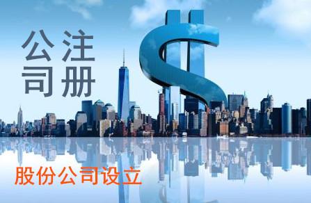 重慶公司注冊