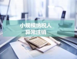 重慶公司注銷