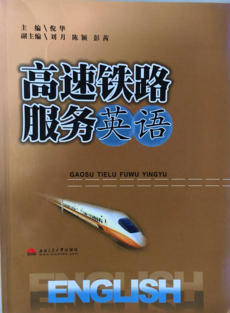 高速鐵路服務英語