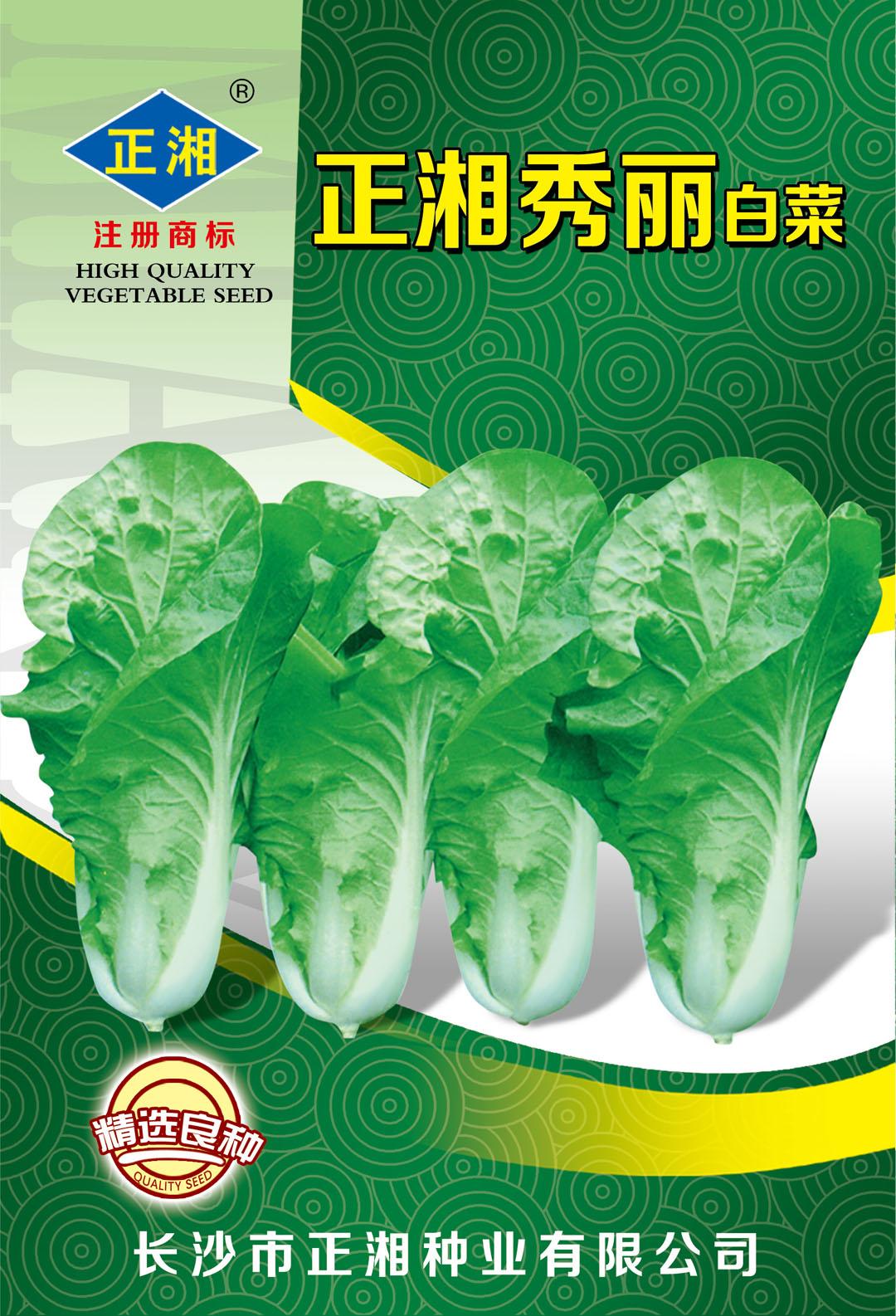 亚虎app网页版秀丽白菜