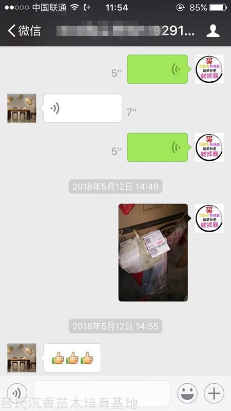 广东顺德杨先生购买奇楠金砖彩票APP下载聊天记录