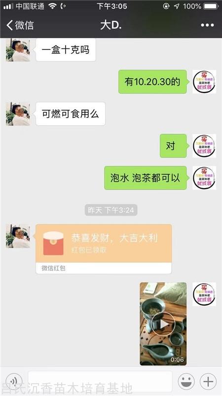 刘先生订购奇楠沉香勾丝10克