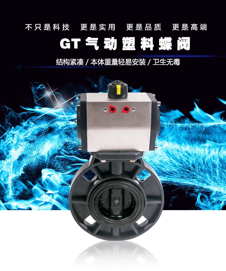 GT气动塑料蝶阀_01.jpg