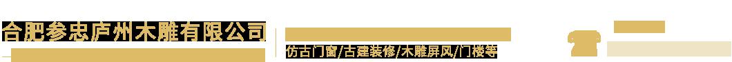 合肥参忠庐州木雕有限公司