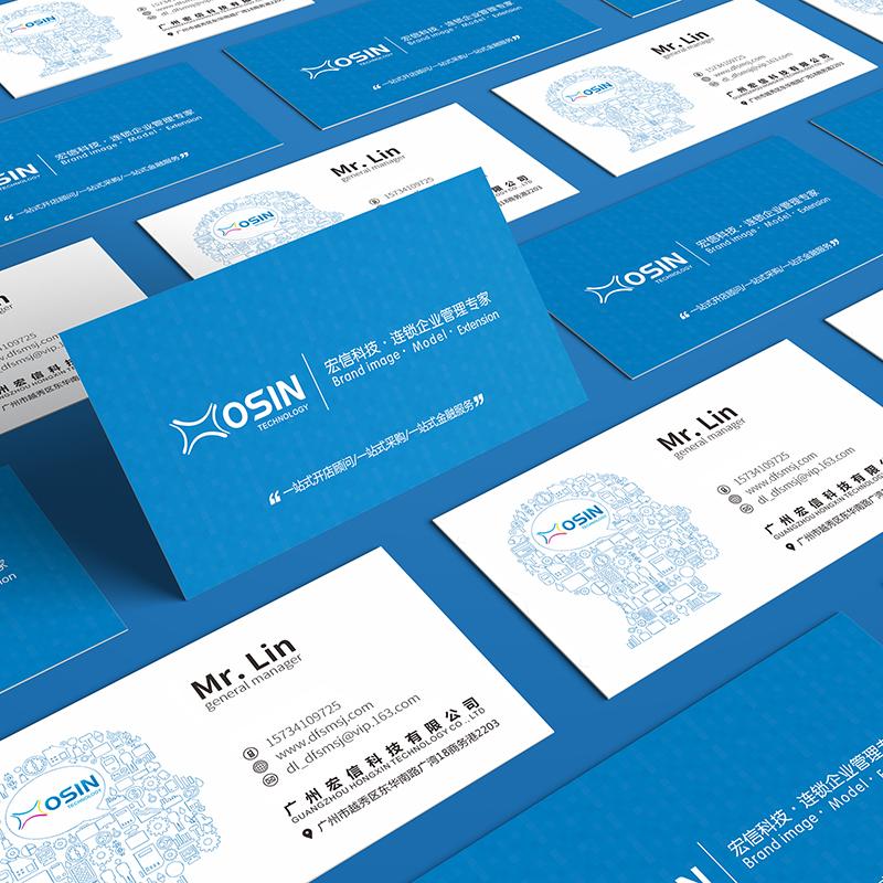 宏信科技名片設計,科技名片,特種紙名片制作