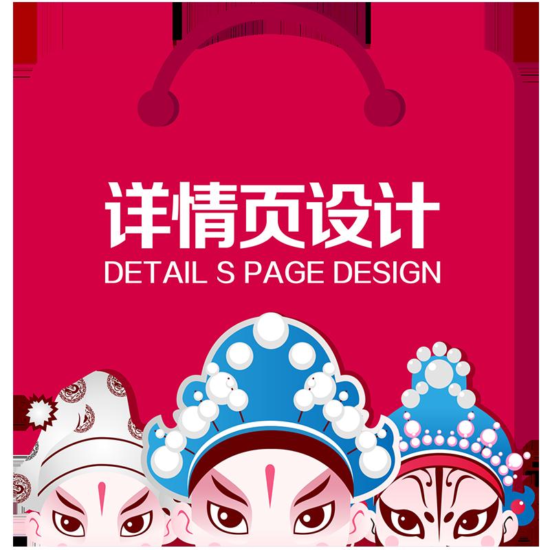 美工设计/网店店铺装修/宝贝描述详情页/主图海报设计