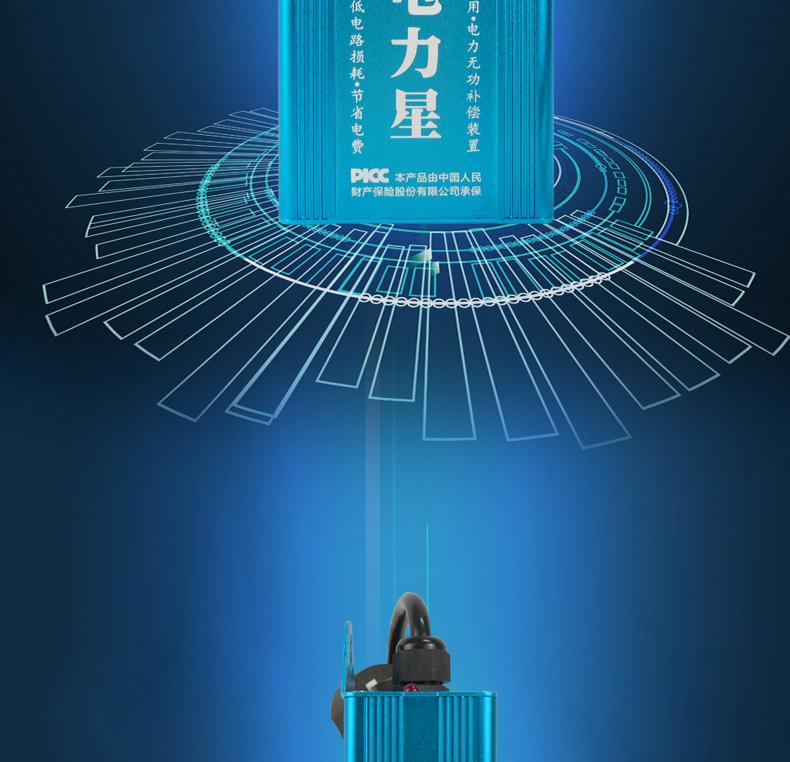 电力星蓝色详情页_07.jpg