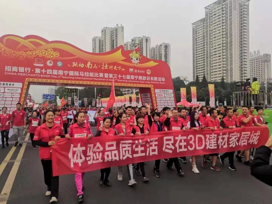 "3D建材家居城""跑團""參加南寧國際馬拉松比賽!"