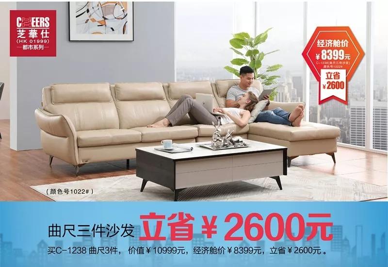 芝華仕C-1238曲尺三件沙發
