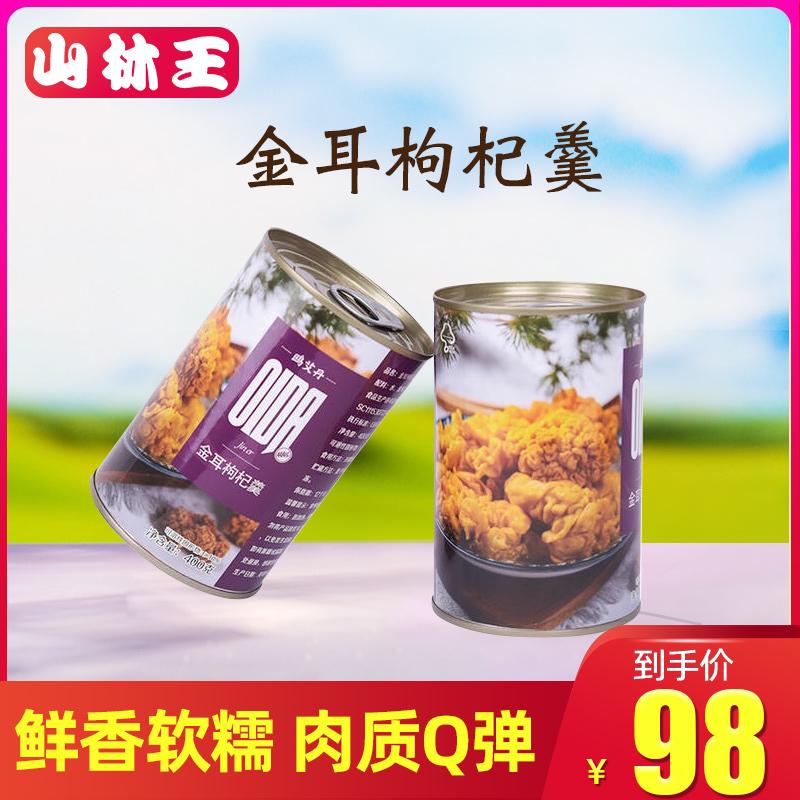 金耳枸杞羹罐頭禮盒裝方便即食400g*5罐素食湯飲品奶茶甜品湯免煮