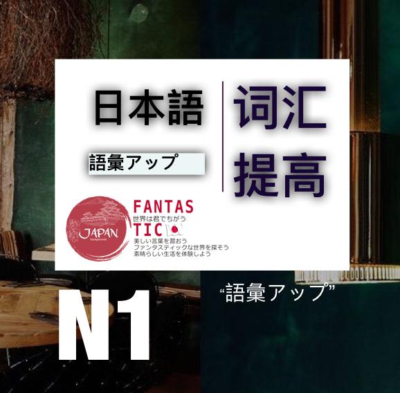 日语N1词汇提高