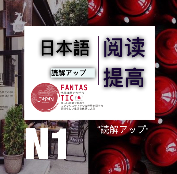 日语N1阅读提高