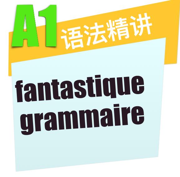 法语A1语法精讲