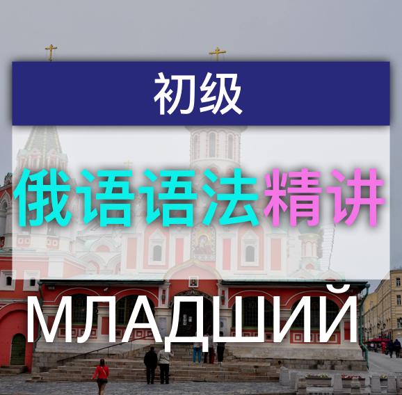 俄语初级语法精讲