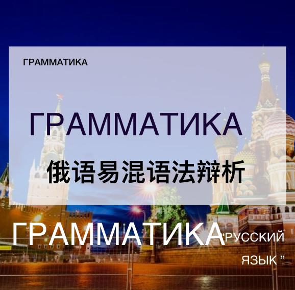 俄语易混语法辩析