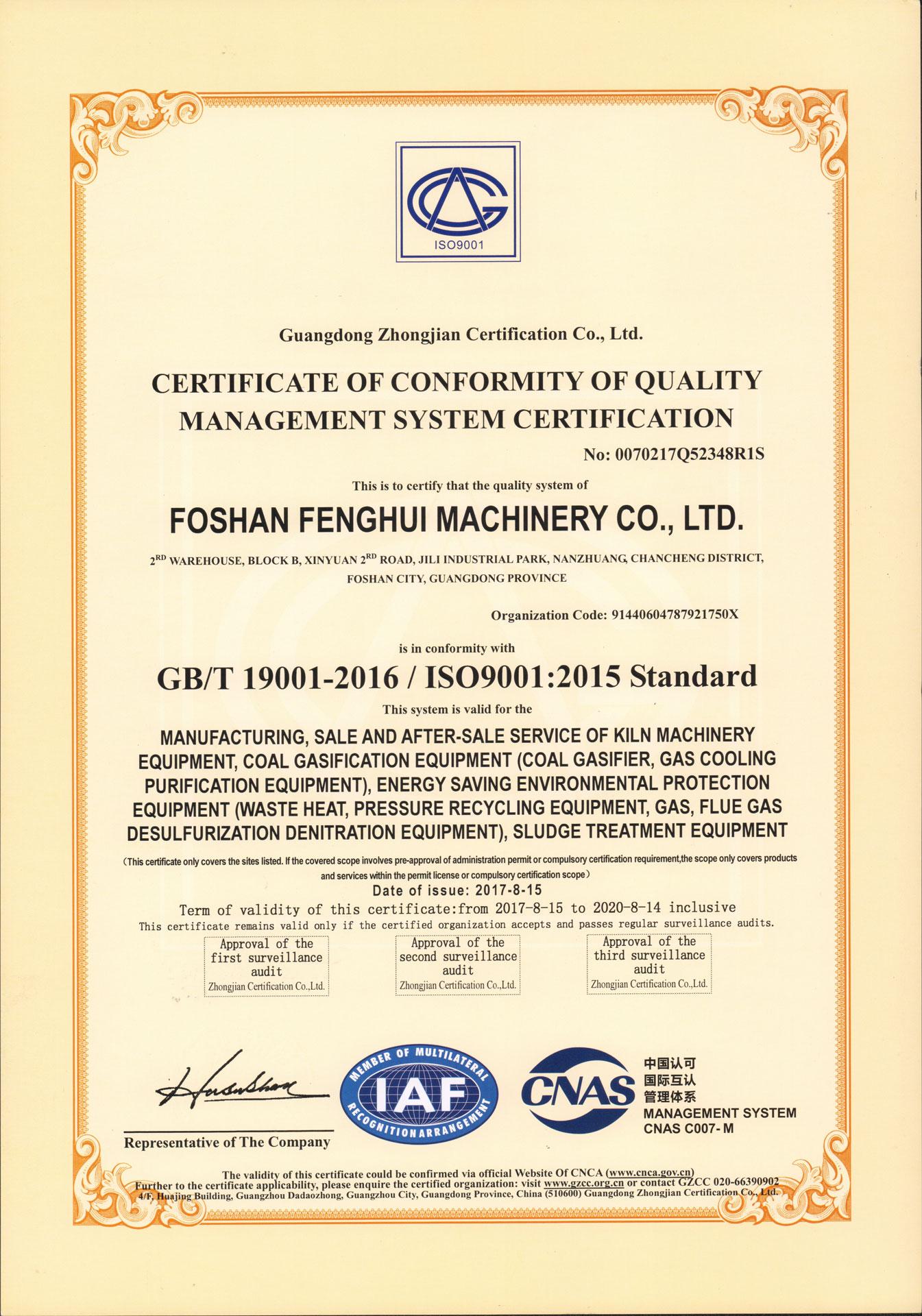 质量管理体系认证证书中英文版2017(第一版)