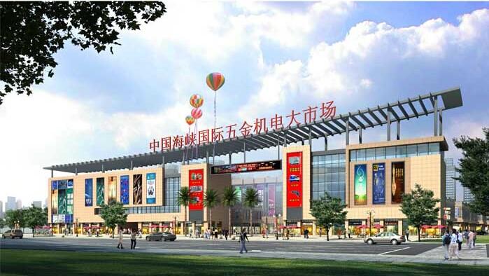 中国海峡国际五金机电大市场8台