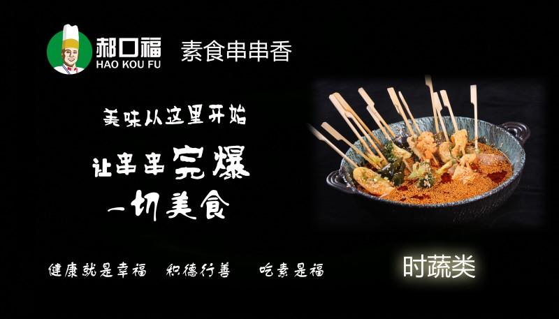 conew_3口福时蔬类串串香.jpg