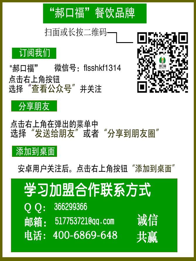 郝口福微信公众号内容图片.png
