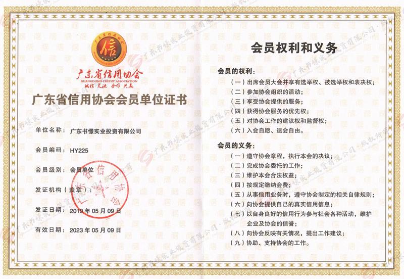 廣東省信用協會會員單位