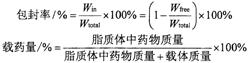 包封率与载药量计算公式.png
