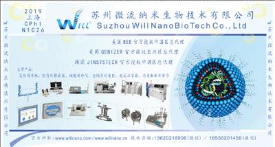 苏州微流纳米在CPhI-China-2019.png