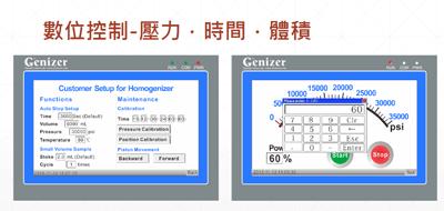 台湾代理对Genizer高压均质机的介绍2.png