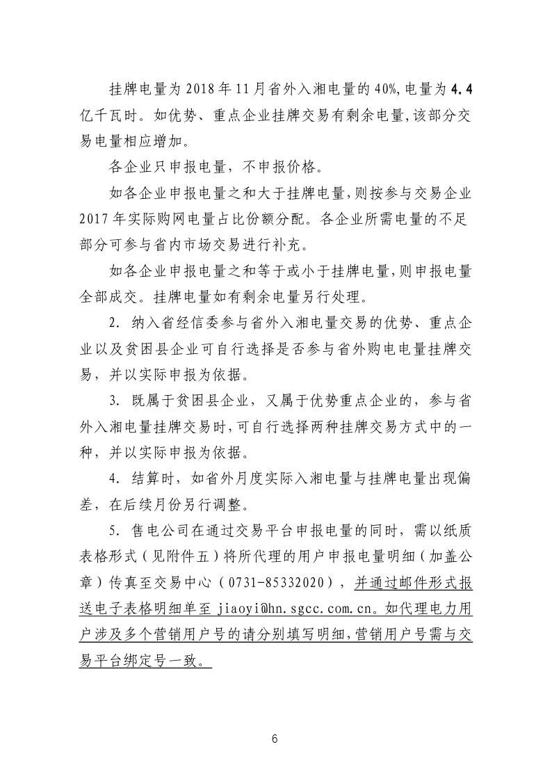 2018年第12号交易公告(11月月度交易).pdf_page_06.jpg