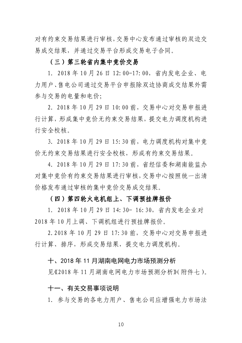 2018年第12号交易公告(11月月度交易).pdf_page_10.jpg