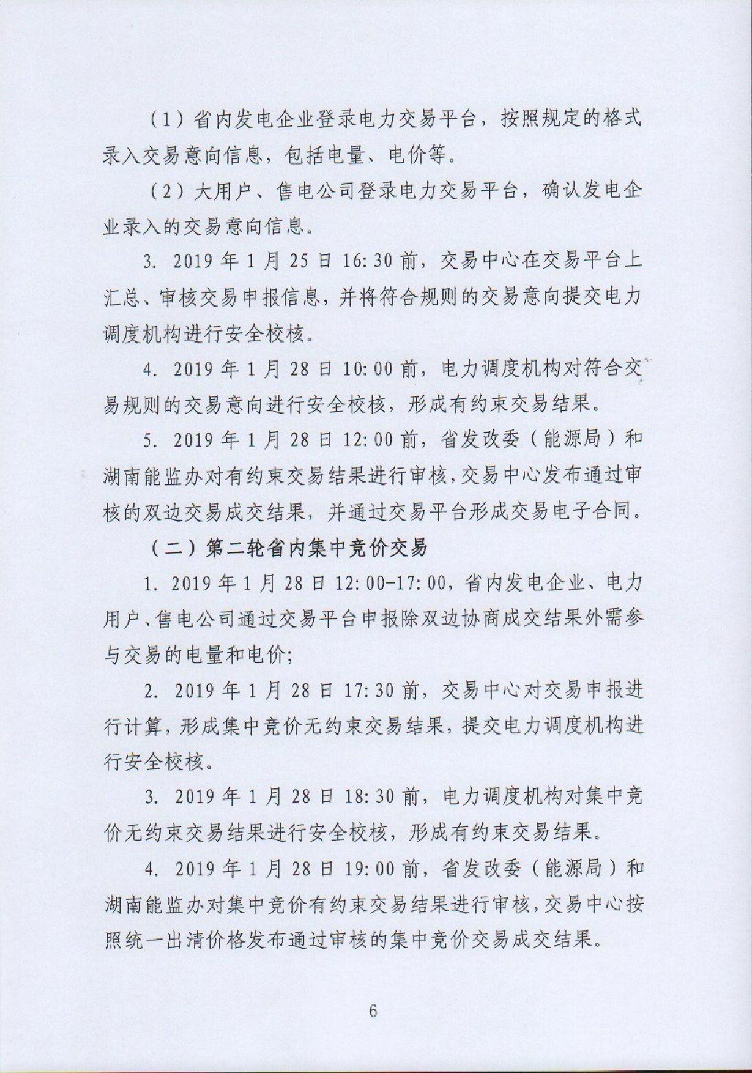 湖南電力交易中心有限公司關于2019年2月電力市場交易的公告.pdf_page_6_compressed.jpg