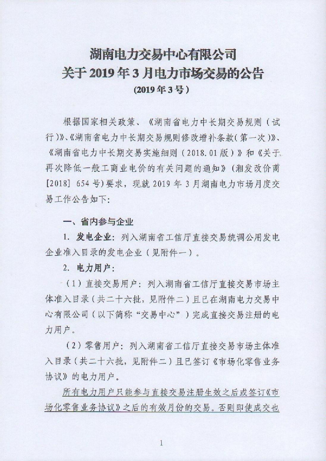 湖南電力交易中心有限公司關于2019年3月電力市場交易的公告.pdf_page_1_compressed.jpg