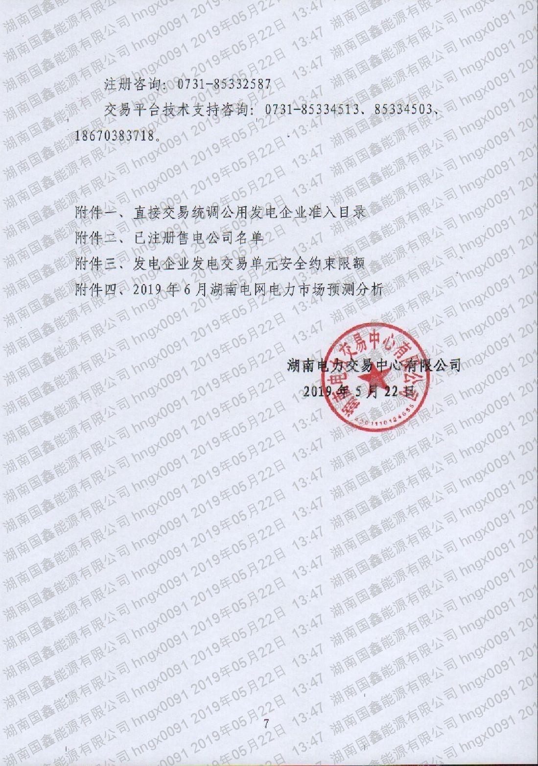 2019年第8號交易公告(6月清潔能源市場交易)(1).pdf_page_7_compressed.jpg
