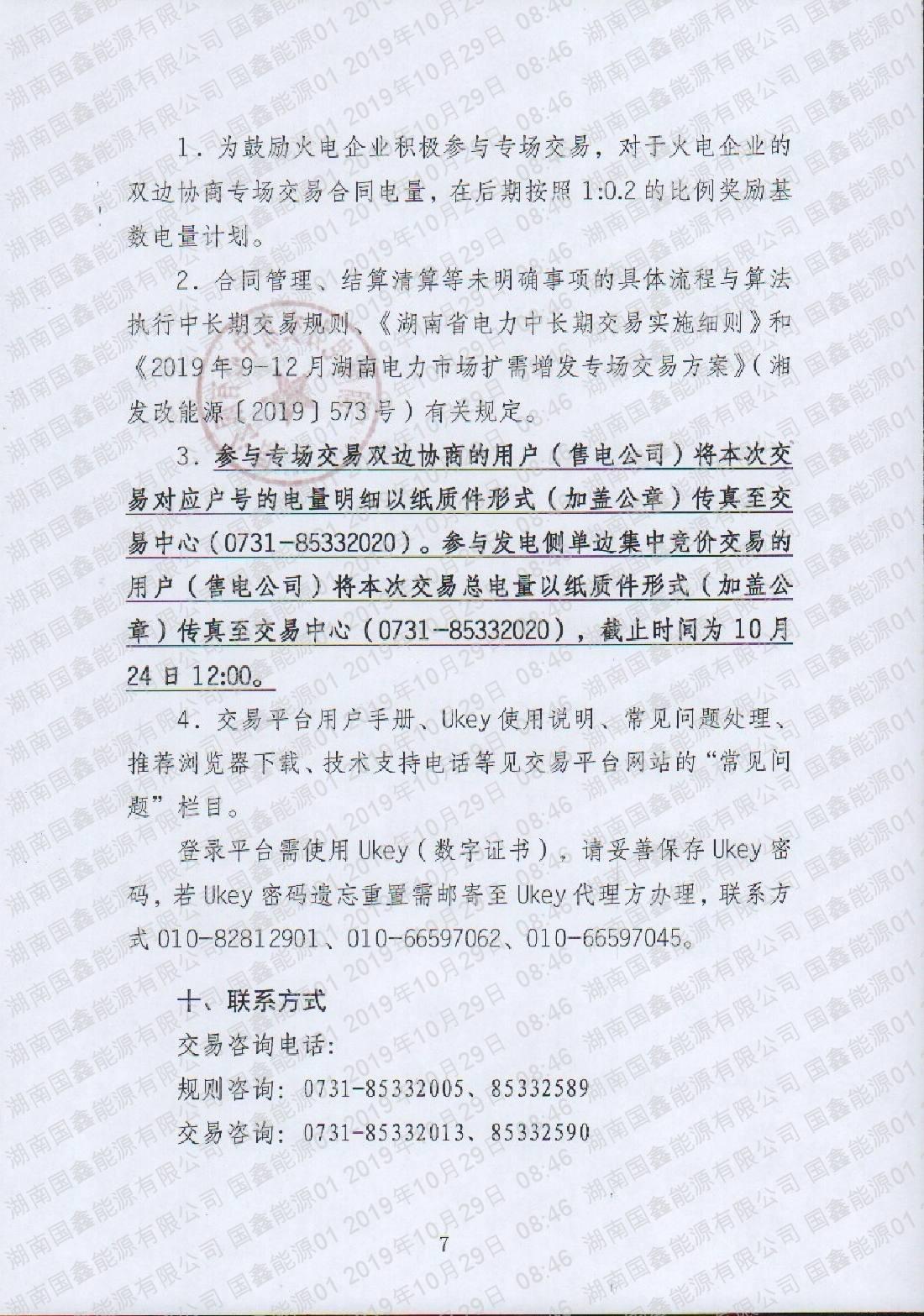 2019年第26號交易公告(11月擴需增發專場交易).pdf_page_7_compressed.jpg