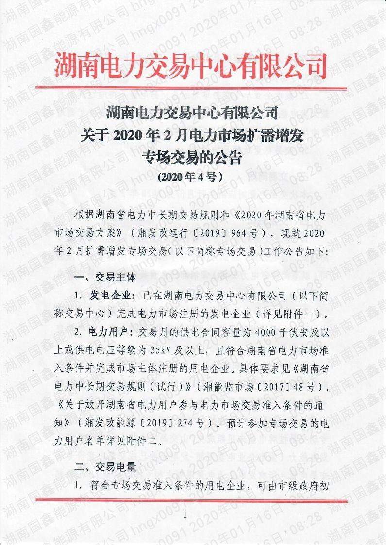 2020年第4號交易公告(2月擴需增發專場交易).pdf_page_1_compressed.jpg