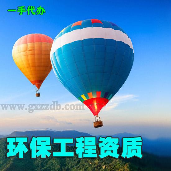 广西环保工程资质三级 广西环保工程专业承包代办