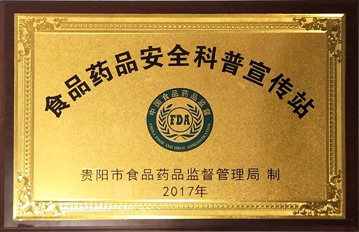 2017年貴陽市食藥監局在亚游集团电投開展食品藥品安全知識大講堂並設